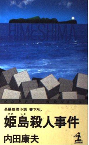 姫島殺人事件 (カッパ・ノベルス)の詳細を見る