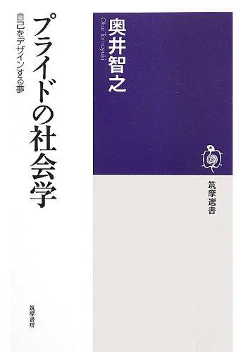 プライドの社会学: 自己をデザインする夢 / 奥井 智之
