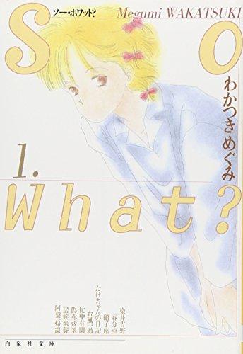 So what? (第1巻) (白泉社文庫)の詳細を見る