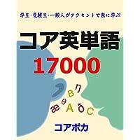 コア 英単語 17000: 試験/留学/ビジネス等に必要な総合英単語 (楽しい英語の勉強法で自己啓発)