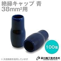 絶縁キャップ(青) 38sq対応 100個