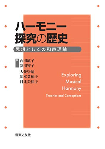 ハーモニー探究の歴史 思想としての和声理論