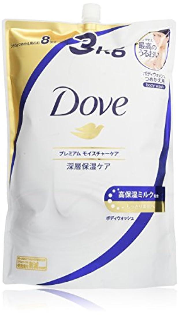 受益者仲介者軽Dove ダヴ ボディウォッシュ プレミアム モイスチャーケア つめかえ用 3kg