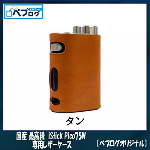 (ベプログオリジナル) 国産 最高級 iStick Pico75W 専用レザーケース 栃木レザー 電子タバコ (タン)