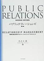 パブリックリレーションズ 第2版 戦略広報を実現するリレーションシップマネージメント
