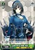 ヴァイスシュヴァルツ 高雄型重巡1番艦 高雄/艦隊これくしょん(KCS25)/ヴァイス
