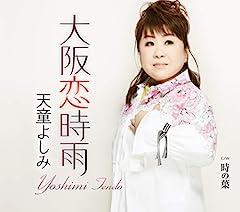 天童よしみ「大阪恋時雨」のジャケット画像