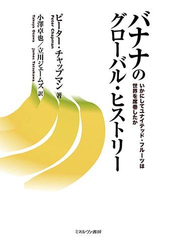 バナナのグローバル・ヒストリー:いかにしてユナイテッド・フルーツは世界を席巻したか
