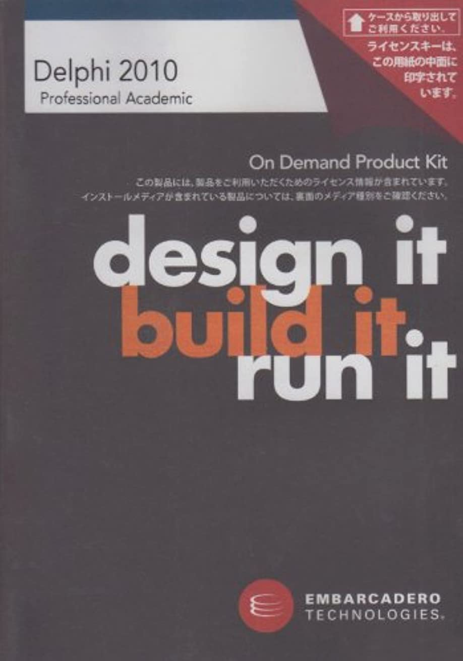 ドール売り手褒賞Delphi 2010 Professional アカデミック
