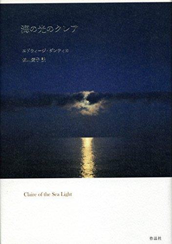 海の光のクレアの詳細を見る