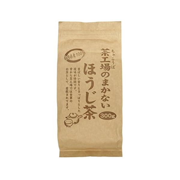 大井川茶園 茶工場のまかないほうじ茶 300gの商品画像