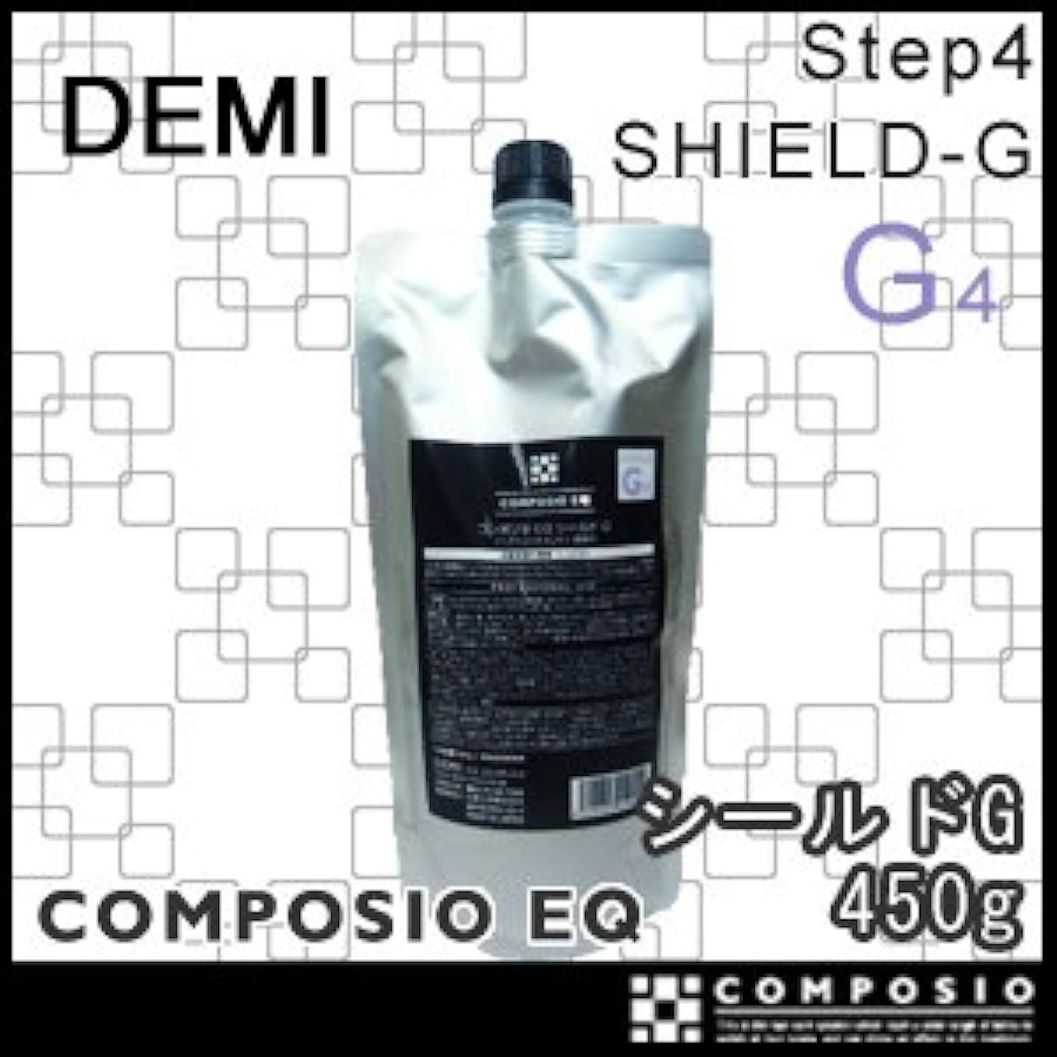 鮮やかな毎週放置デミ コンポジオ EQ シールド G 詰替え しっとりタイプ 450g