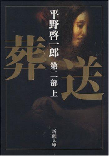 葬送〈第2部(上)〉 (新潮文庫)の詳細を見る