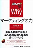Why(なぜ)を考える!マーケティングの力