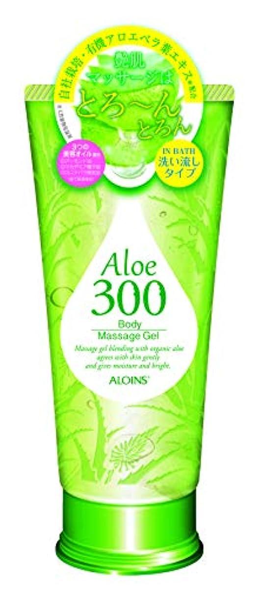つかむ代数的体現するアロインス アロエ300 マッサージジェル 300g