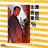 全曲集'96