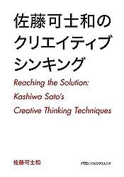 佐藤可士和のクリエイティブシンキング