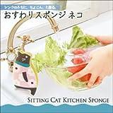 おすわりスポンジネコ 花柄シンクのふちにちょこんと座る可愛いスポンジDishwashing sponge of sitting cat