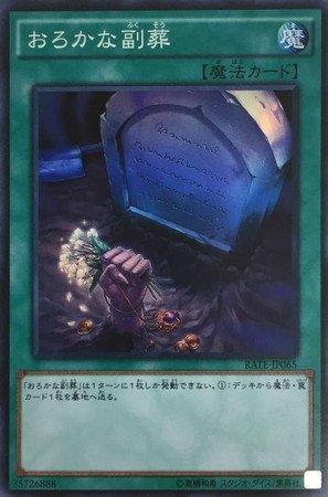 【シングルカード】RATE)おろかな副葬/魔法/スーパー/RATE-JP065