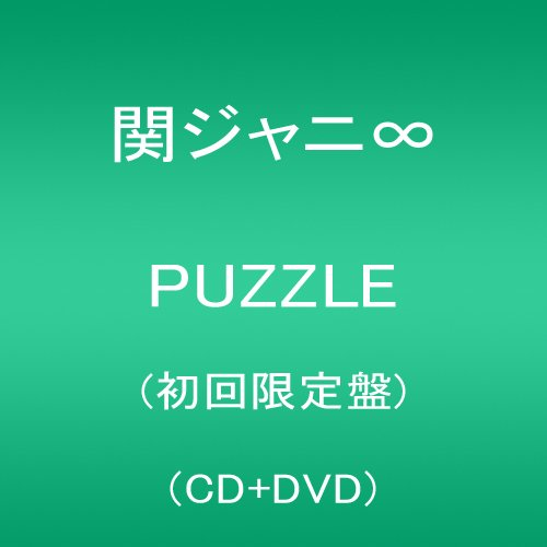PUZZLE(初回限定盤)(DVD付) CD+DVD, Limited Edition