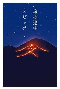 旅の途中 (幻冬舎単行本)
