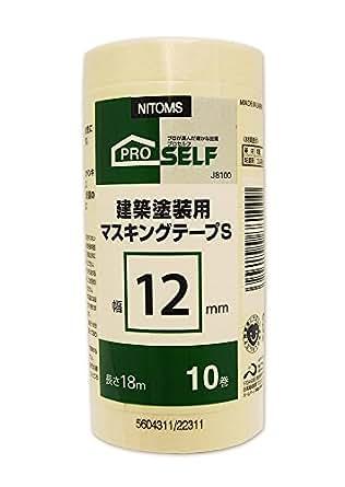 ニトムズ 建築塗装用 マスキングテープS 12mmx18m 10巻 [養生テープ]