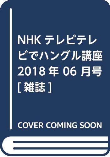 NHKテレビテレビでハングル講座 2018年 06 月号 [雑誌]