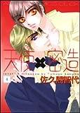 天使×密造 第4巻 (あすかコミックスCL-DX)
