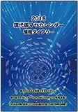 現代版マヤカレンダー 情報ダイアリー2018