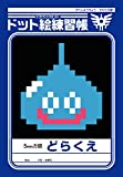 【ゴージャス版】ドラゴンクエストXI 過ぎ去りし時を求めて S 【Amazon.co.jp限定】ドラゴンクエスト ドット絵練習帳(5mm方眼)付 - Switch 画像