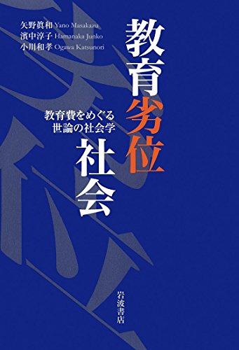『教育劣位社会 教育費をめぐる世論の社会学』教育には税金を使いたくない日本人