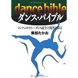ダンス・バイブル---コンテンポラリー・ダンス誕生の秘密を探る