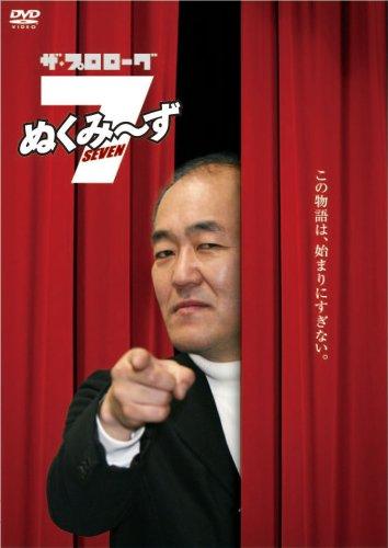 ザ・プロローグ 「ぬくみ~ず7」 [DVD]