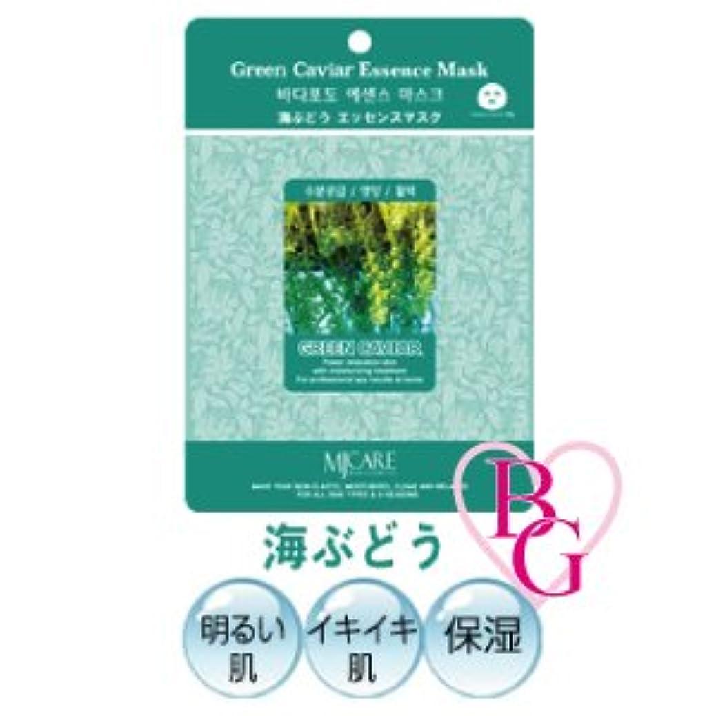 選択する一流彫刻海ぶどうエッセンスマスク(100枚入) 【MJcare - MJケア】