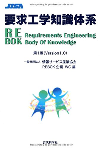 要求工学知識体系 第1版の詳細を見る