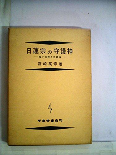 日蓮宗の守護神―鬼子母神と大黒天 (1958年)