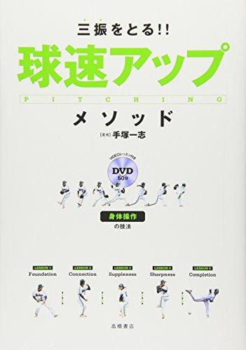 DVD付 三振をとる!!球速アップ・メソッドの詳細を見る