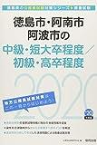 徳島市・阿南市・阿波市の中級・短大卒程度/初級・高卒程度〈2020年度〉 (徳島県の公務員試験対策シリーズ)