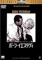 ボーン・イエスタディ [DVD]