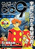 サイボーグ009コンプリートコレクション[BLUE編]宇宙に広がる無限の青! (少年サンデーコミックススペシャル)