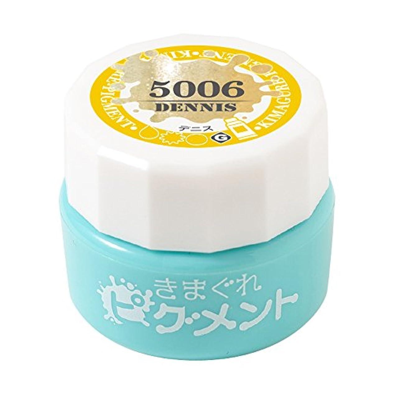 別のネットお風呂Bettygel きまぐれピグメント デニス QYJ-5006 4g UV/LED対応