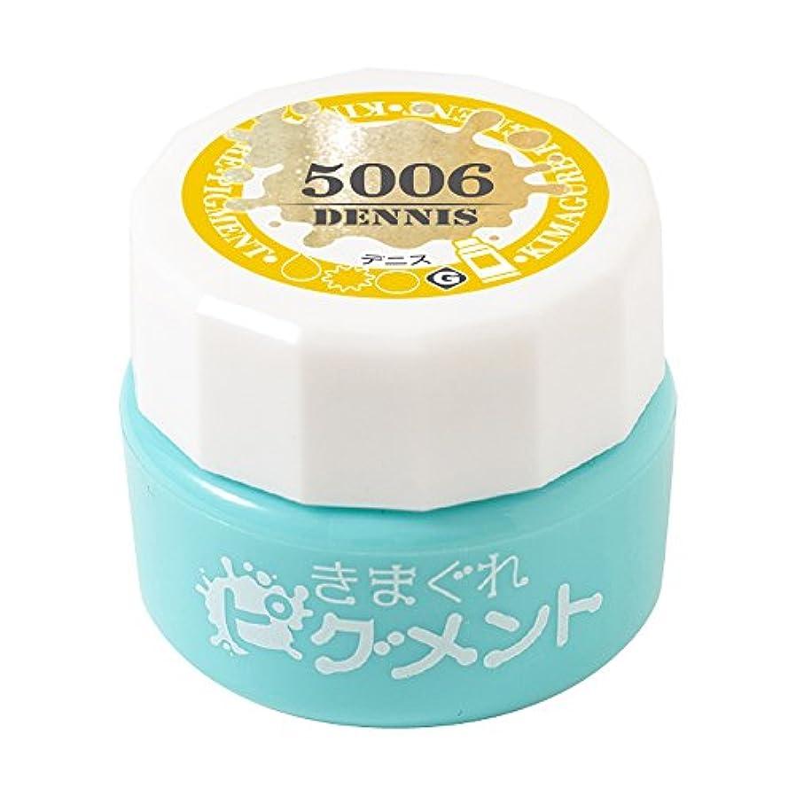 Bettygel きまぐれピグメント デニス QYJ-5006 4g UV/LED対応