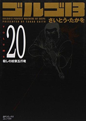 ゴルゴ13 (Volume20 殺しの紋章五爪竜) (SPコミックスコンパクト)の詳細を見る