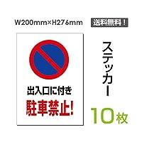 「出入口に付き駐車禁止!」【ステッカー シール】タテ・大 200×276mm (sticker-061-10) (10枚組)