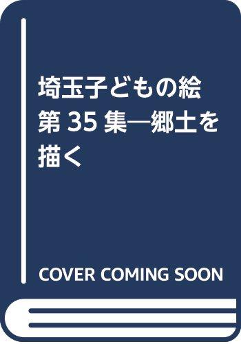 埼玉子どもの絵 第35集―郷土を描く