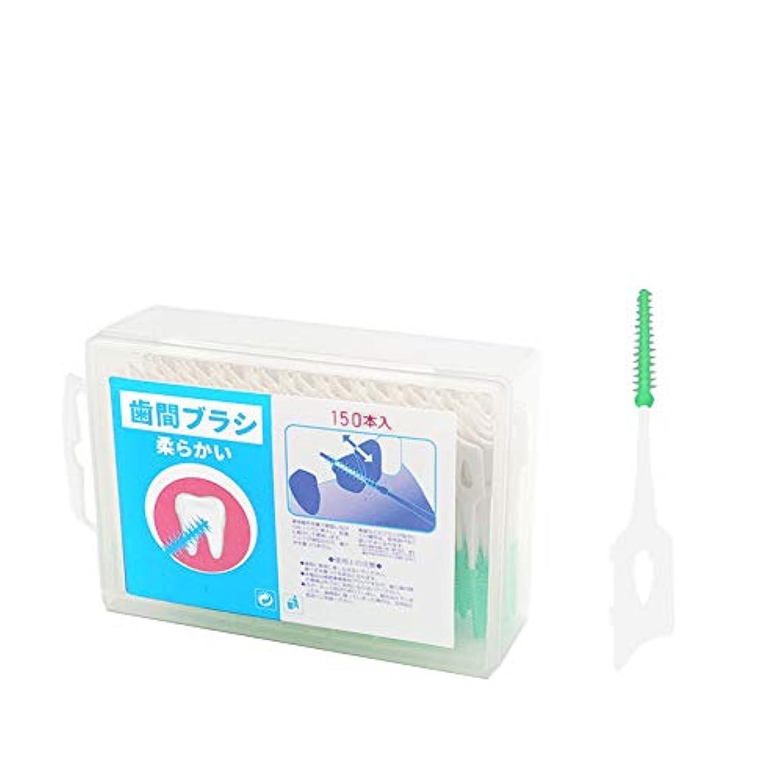 思いやりのある貧しい実証する【歯間ブラシ やわらか 150本】I字型 SSS-S 極細タイプ 歯周プロケア 歯間清掃 歯間用デンタルブラシ ゴムタイプ 無香料 使いやすい