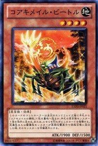 遊戯王カード 【 コアキメイル・ビートル 】 EXP3-JP021-N 《 エクストラパックVol.3 》
