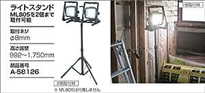 マキタ ライトスタンド(ML805用)  A-58126