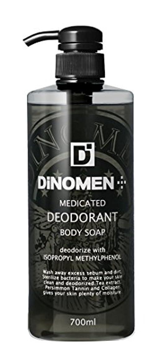 乳強度巻き戻すDiNOMEN 薬用デオドラント ボディソープ 700ml 体臭予防 乾燥ケア(医薬部外品)