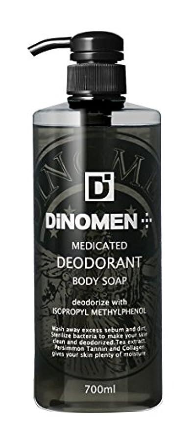 オーディション起こる胆嚢DiNOMEN 薬用デオドラント ボディソープ 700ml 体臭予防 乾燥ケア(医薬部外品)